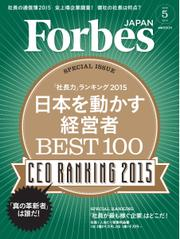 Forbes JAPAN(フォーブス ジャパン)  (2015年5月号)