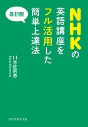 最新版 NHKの英語講座をフル活用した簡単上達法【2015年版】