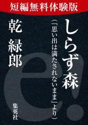 【短編無料体験版】「しらず森」(『思い出は満たされないまま』より)