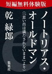【短編無料体験版】「ノートリアス・オールドマン」(『思い出は満たされないまま』より)