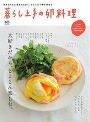 暮らし上手シリーズ (暮らし上手の卵料理)