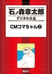 CMコマちゃん