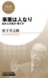 事業は人なり(PHPビジネス新書 松下幸之助ライブラリー)