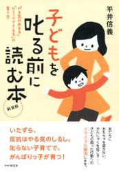 新装版 子どもを叱る前に読む本