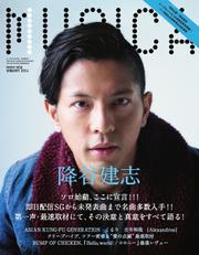 MUSICA(ムジカ) (2015年4月号)