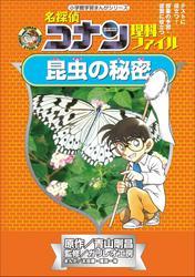 名探偵コナン理科ファイル 昆虫の秘密 小学館学習まんがシリーズ