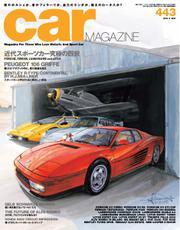 CAR MAGAZINE(カー・マガジン) (No.443)