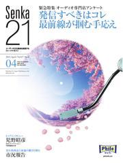 Senka21 (2015年4月号)