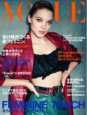 VOGUE JAPAN (ヴォーグ ジャパン)  (2015年5月号)