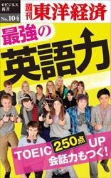 最強の英語力 週刊東洋経済eビジネス新書No.104