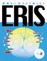 ERIS/エリス 第8号