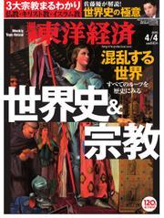 週刊東洋経済 (2015年4/4号)