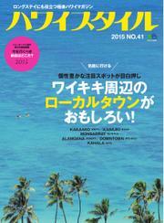 ハワイスタイル (No.41)