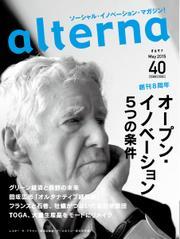 オルタナ (No.40)