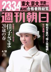 週刊朝日 (4/10号)