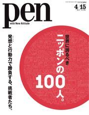 Pen(ペン) (2015年4/15号)