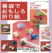 箸袋でおもしろ折り紙