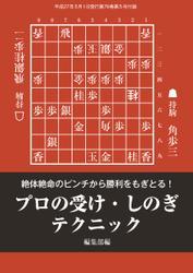 将棋世界 付録 (2015年5月号)