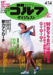 週刊ゴルフダイジェスト (2015/4/14号)