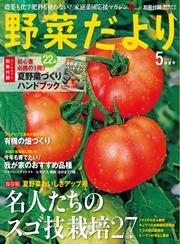 野菜だより (2015年5月号)