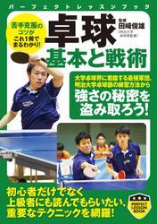 卓球 基本と戦術