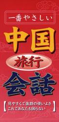 一番やさしい 中国旅行会話
