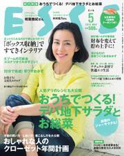 ESSE(エッセ) (2015年5月号)