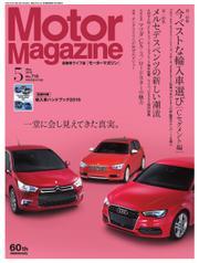 モーターマガジン(Motor Magazine) (2015/05)
