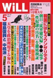 月刊WiLL(マンスリーウイル) (5月号)
