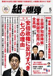 紙の爆弾 (2015年5月号)