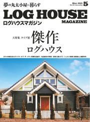 LOG HOUSE MAGAZINE(ログハウスマガジン)  (2015年5月号)