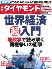 週刊ダイヤモンド (2015年4/11号)