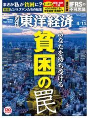 週刊東洋経済 (2015年4/11号)
