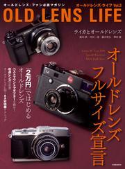 オールドレンズ・ライフ (Vol.3)