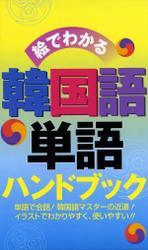 絵でわかる 韓国語単語ハンドブック