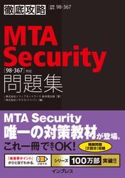 徹底攻略MTA Security問題集[98-367]対応