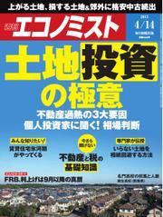 エコノミスト (2015年4月14日)