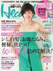 日経ヘルス (2015年5月号)
