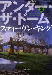 アンダー・ザ・ドーム(2)