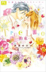 FCルルルnovels True Love -約束-(イラスト簡略版)