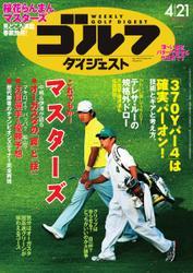 週刊ゴルフダイジェスト (2015/4/21号)