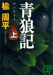 青狼記(上)
