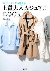 スタイリスト坂本陽子の 上質大人カジュアルBOOK