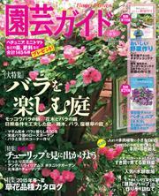 園芸ガイド (2015年春号)