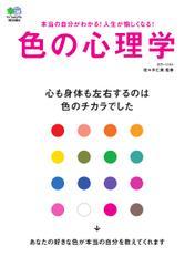 色の心理学 (2014/12/16)