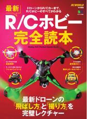 エイ出版社のRCムックシリーズ (最新R/Cホビー完全読本)