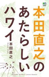 本田直之のあたらしいハワイ (2015/04/02)