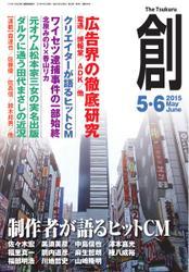 創(つくる) (2015年5・6合併号)