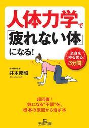 人体力学で「疲れない体」になる!