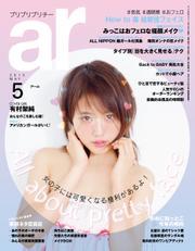 ar(アール) (2015年05月号)